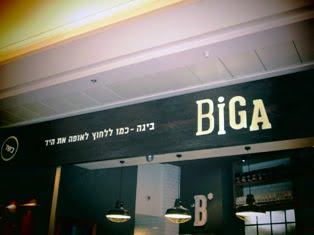 קפה ביגה (צילום: ליטל מאירי)